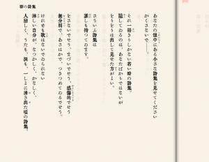 春の詩集 -えあ草紙-